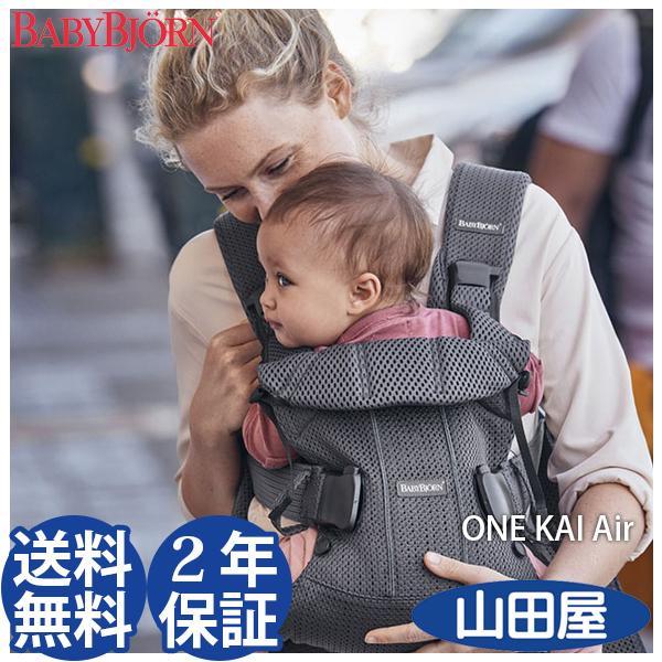 抱っこ紐 有名な お金を節約 抱っこひも 新生児 コンパクト ベビービョルン ONE AIR メッシュ 送料無料 ワンカイエアー スタイ付 KAI