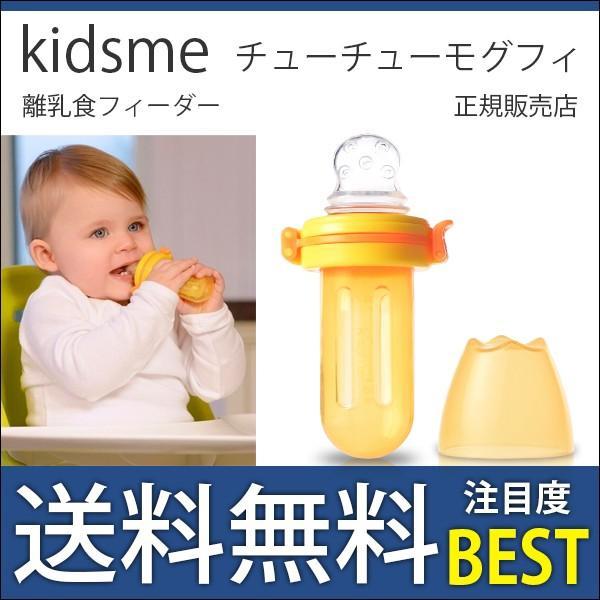 キッズミー チューチューモグフィ 離乳食フィーダー kidsme 送料無料|bb-yamadaya