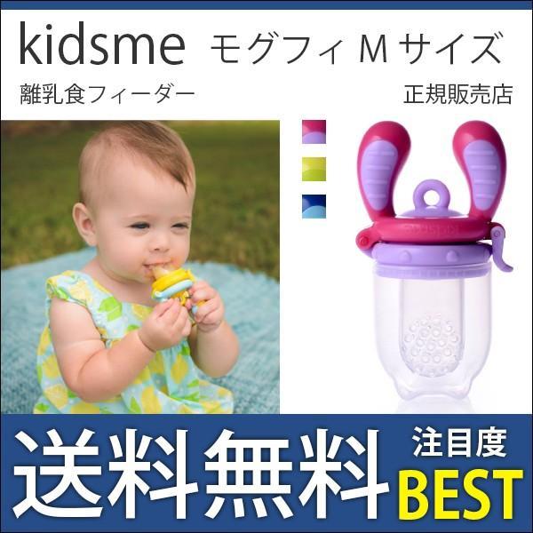 キッズミー モグフィ Mサイズ 離乳食フィーダー kidsme 送料無料|bb-yamadaya