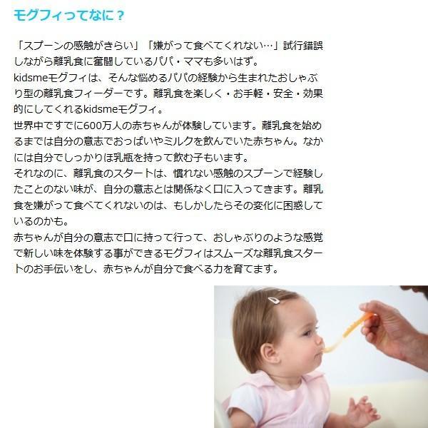 キッズミー モグフィ Mサイズ 離乳食フィーダー kidsme 送料無料|bb-yamadaya|04