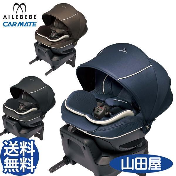 チャイルドシート 新生児 1歳から ISOFIX 回転式 エールべべ クルット6i グランス カーメイト 4年保証 送料無料