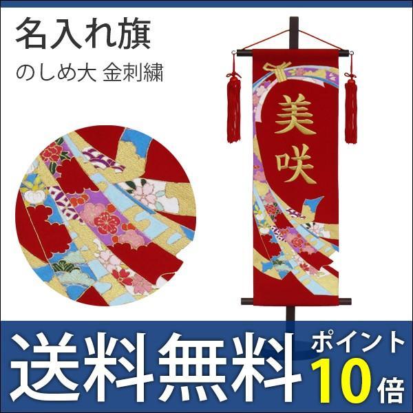 名入れ旗 タペストリー 名前旗 台付 手描京友禅 正絹 特中 のしめ 金刺繍 村上