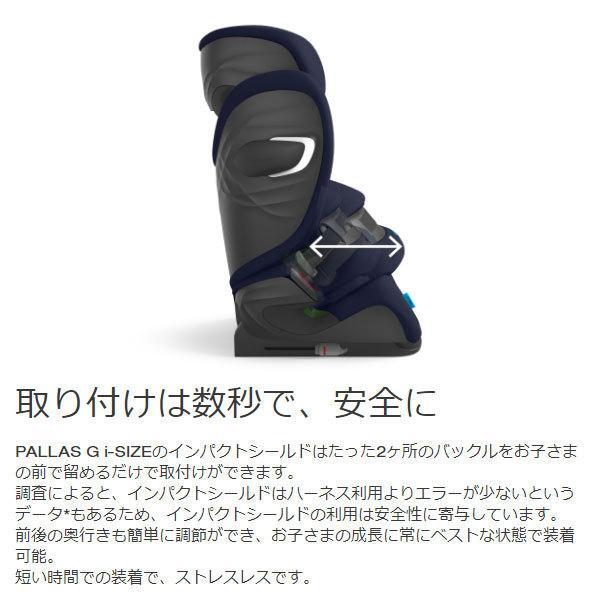 チャイルドシート ジュニアシート ISOFIX 1歳から サイベックス パラス S フィックス シートベルト cybex PALLAS S FIX 送料無料|bb-yamadaya|05