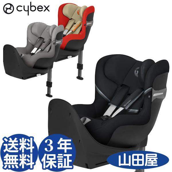 チャイルドシート 新生児 ISOFIX サイベックス シローナ S i-Size エス アイサイズ cybex Sirona 送料無料