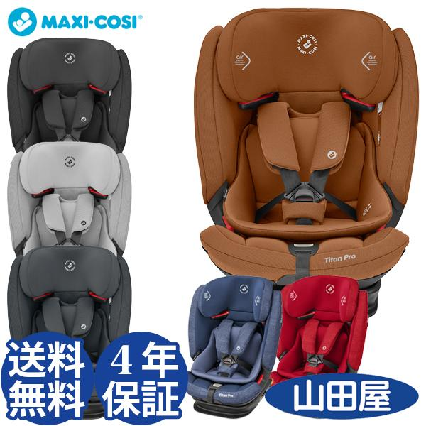チャイルドシート ジュニアシート マキシコシ タイタンプロ 1歳から 児童用 isofix シートベルト 固定 Titan Pro 送料無料
