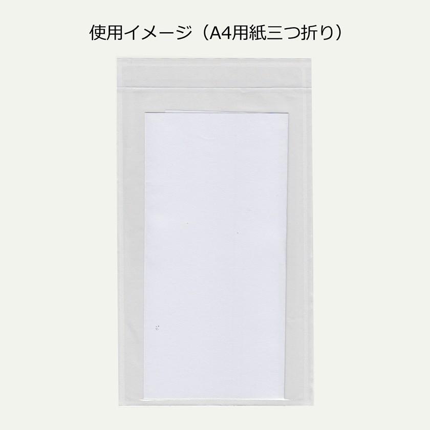 デリバリーパック 透明 シール 無地 110枚 送料無料 145mm×255mm|bbest|02