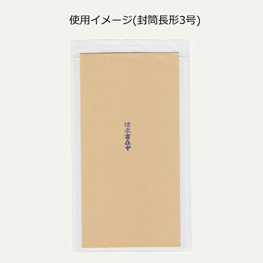 デリバリーパック 透明 シール 無地 110枚 送料無料 145mm×255mm|bbest|03