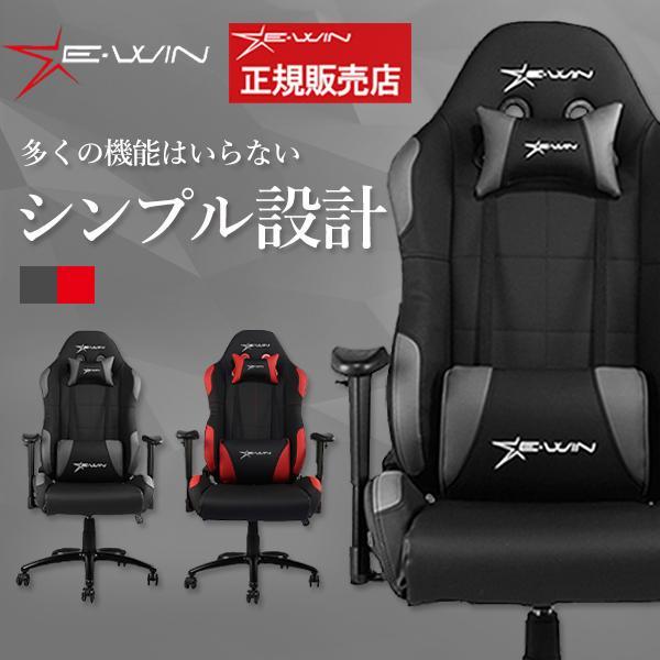 ゲーミングチェア オフィスチェア リクライニング E-WIN 高品質 CL-BG1C PCチェア ランバーサポート 多機能 腰痛対策 ロッキング 寝れる bbest