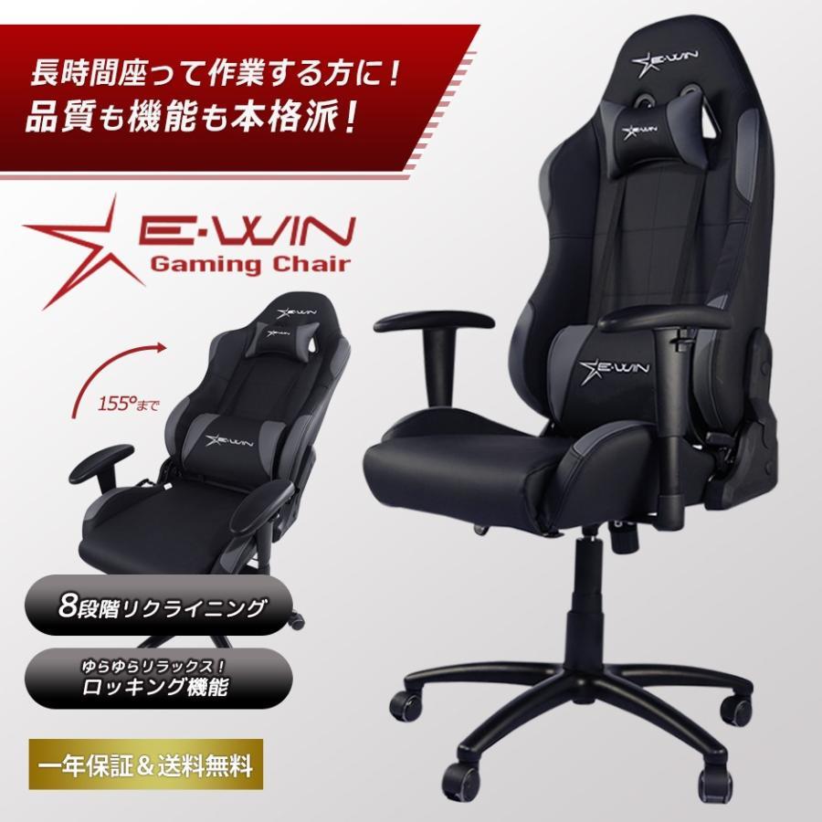 ゲーミングチェア オフィスチェア リクライニング E-WIN 高品質 CL-BG1C PCチェア ランバーサポート 多機能 腰痛対策 ロッキング 寝れる bbest 02