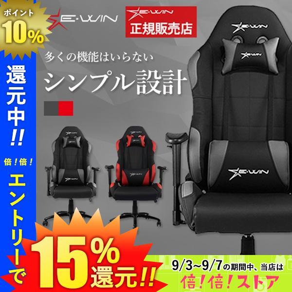 ゲーミングチェア オフィスチェア 在宅 E-WIN CL-BR1CA(赤)パソコンチェア ランバーサポート  腰痛対策 ロッキング 寝れる|bbest