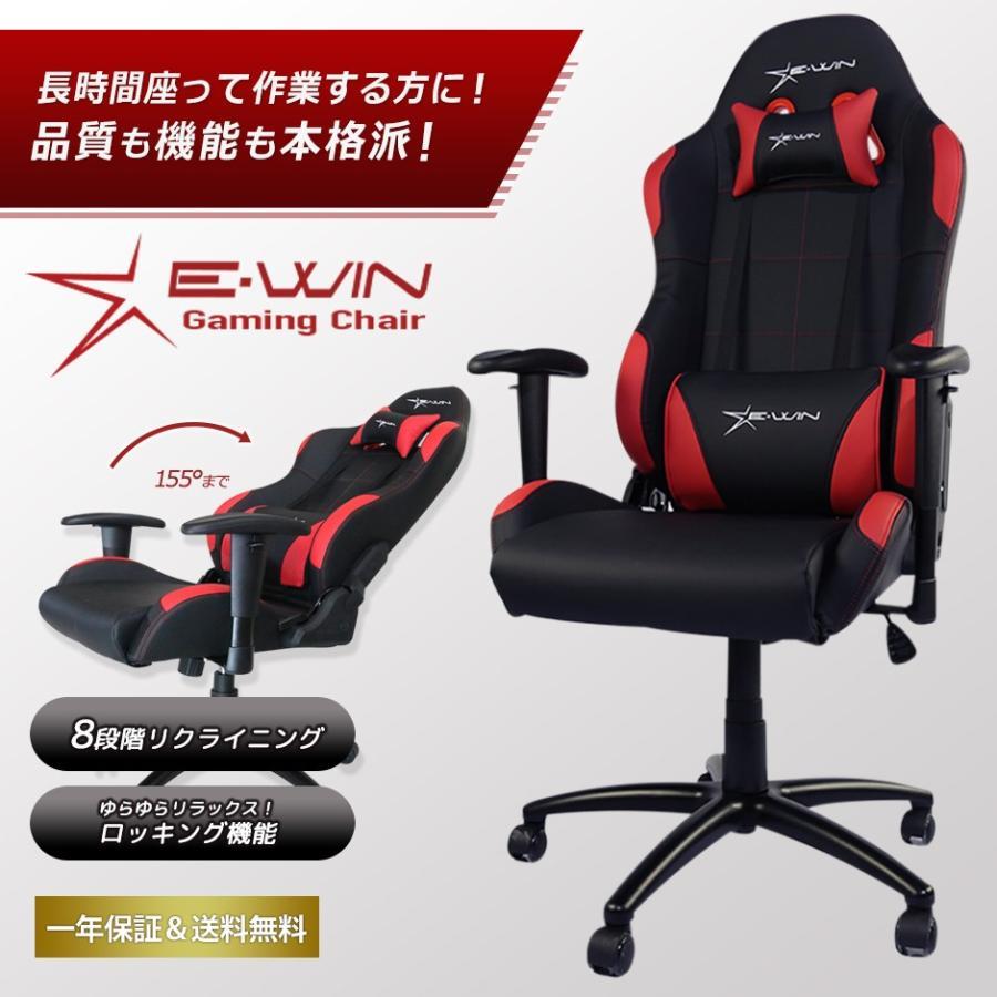 ゲーミングチェア オフィスチェア 在宅 E-WIN CL-BR1CA(赤)パソコンチェア ランバーサポート  腰痛対策 ロッキング 寝れる|bbest|02