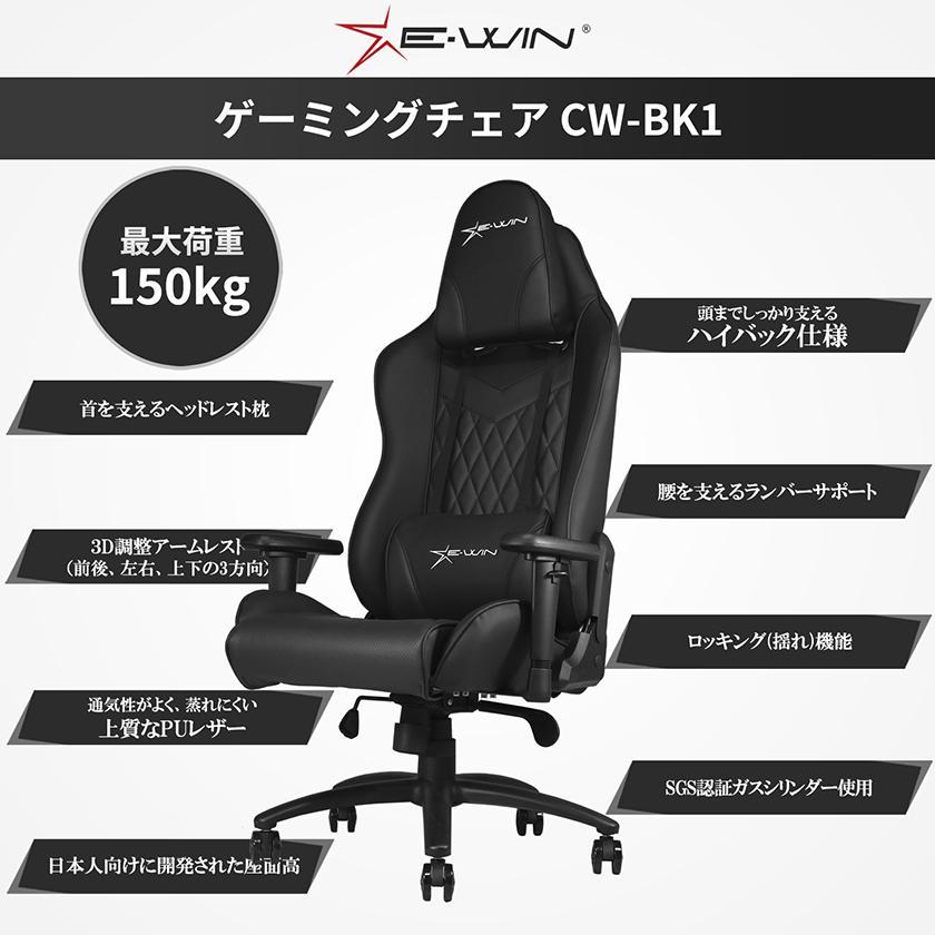 ゲーミングチェア  オフィスチェア 在宅 E-WIN CW-BK1(黒) PCチェア 多機能  腰痛対策 高品質 ランバーサポート ロッキング 寝れる|bbest|04