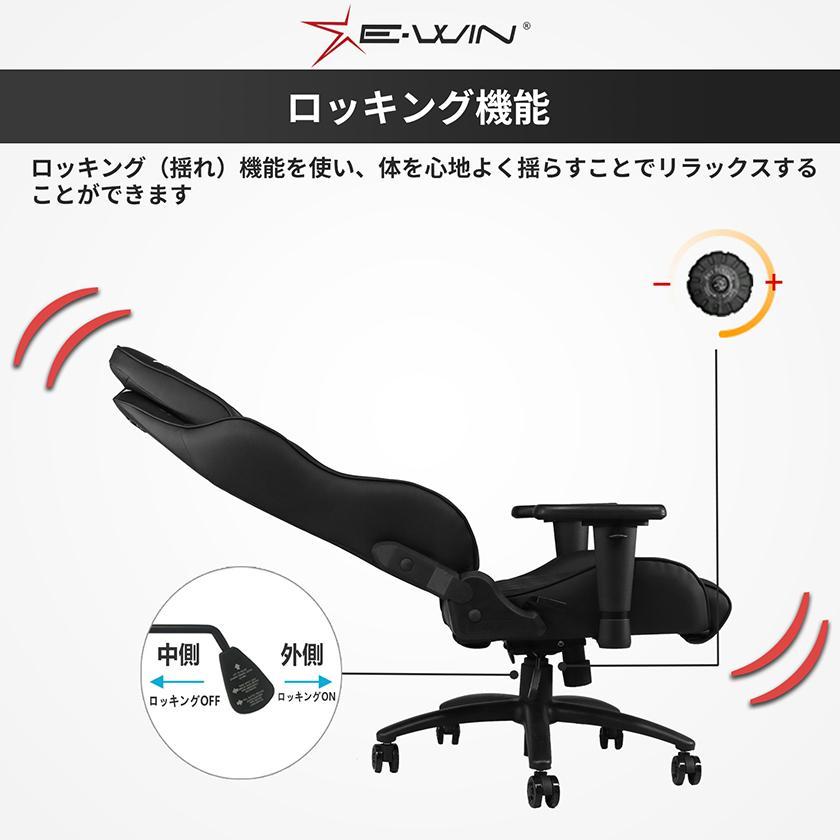 ゲーミングチェア  オフィスチェア 在宅 E-WIN CW-BK1(黒) PCチェア 多機能  腰痛対策 高品質 ランバーサポート ロッキング 寝れる|bbest|06