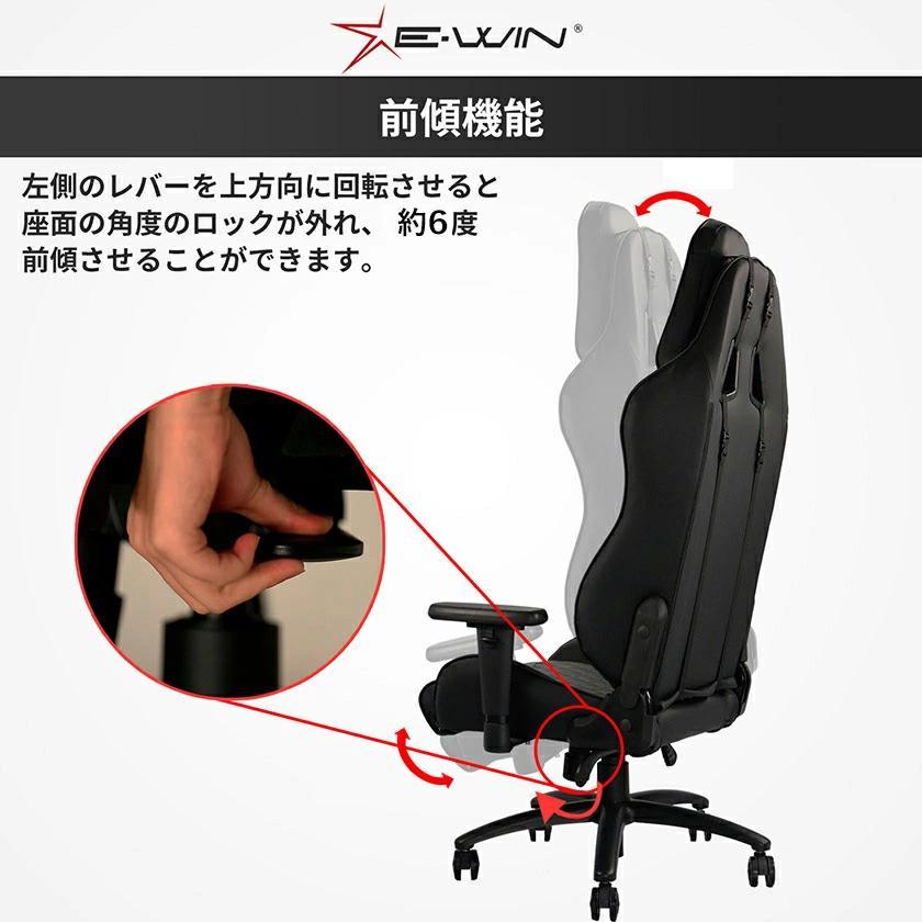 ゲーミングチェア  オフィスチェア 在宅 E-WIN CW-BK1(黒) PCチェア 多機能  腰痛対策 高品質 ランバーサポート ロッキング 寝れる|bbest|07