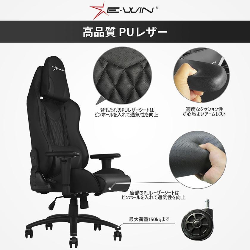 ゲーミングチェア  オフィスチェア 在宅 E-WIN CW-BK1(黒) PCチェア 多機能  腰痛対策 高品質 ランバーサポート ロッキング 寝れる|bbest|08