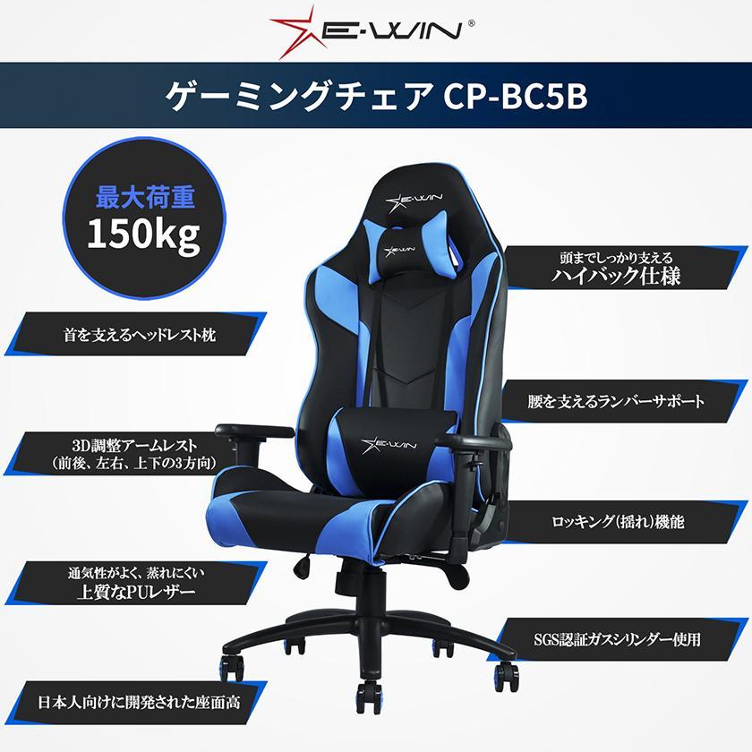 ゲーミングチェア 在宅勤務 いす リクライニング E-WIN  CP-BC5B(青) PCチェア 多機能 腰痛 高品質 ランバーサポート ロッキング オフィスチェア 寝れる|bbest|03