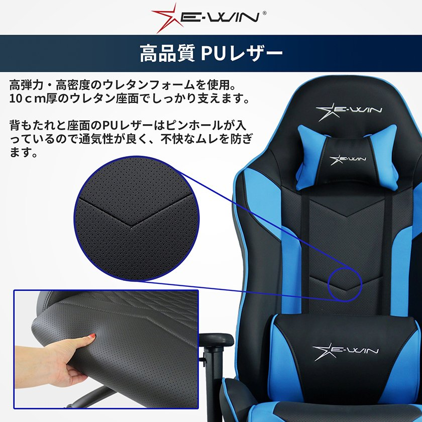 ゲーミングチェア 在宅勤務 いす リクライニング E-WIN  CP-BC5B(青) PCチェア 多機能 腰痛 高品質 ランバーサポート ロッキング オフィスチェア 寝れる|bbest|04