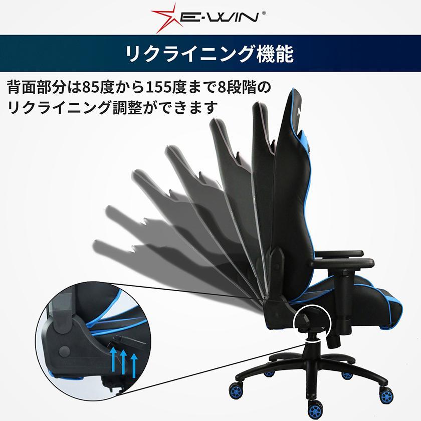 ゲーミングチェア 在宅勤務 いす リクライニング E-WIN  CP-BC5B(青) PCチェア 多機能 腰痛 高品質 ランバーサポート ロッキング オフィスチェア 寝れる|bbest|05