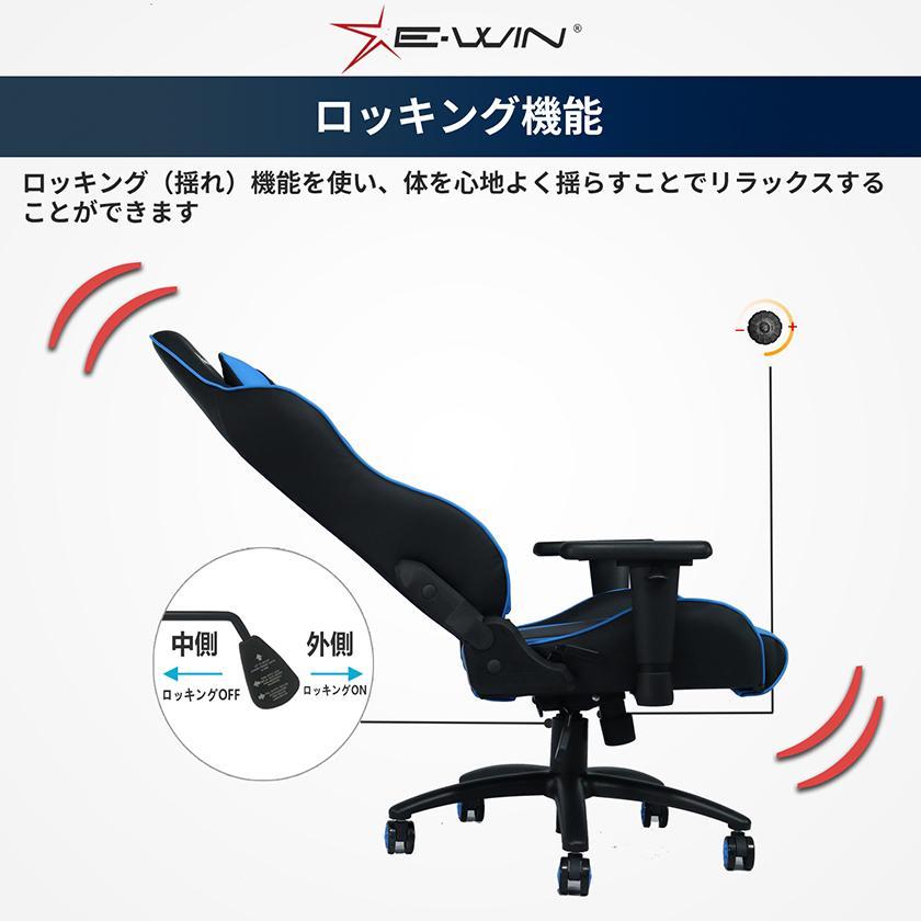 ゲーミングチェア 在宅勤務 いす リクライニング E-WIN  CP-BC5B(青) PCチェア 多機能 腰痛 高品質 ランバーサポート ロッキング オフィスチェア 寝れる|bbest|06