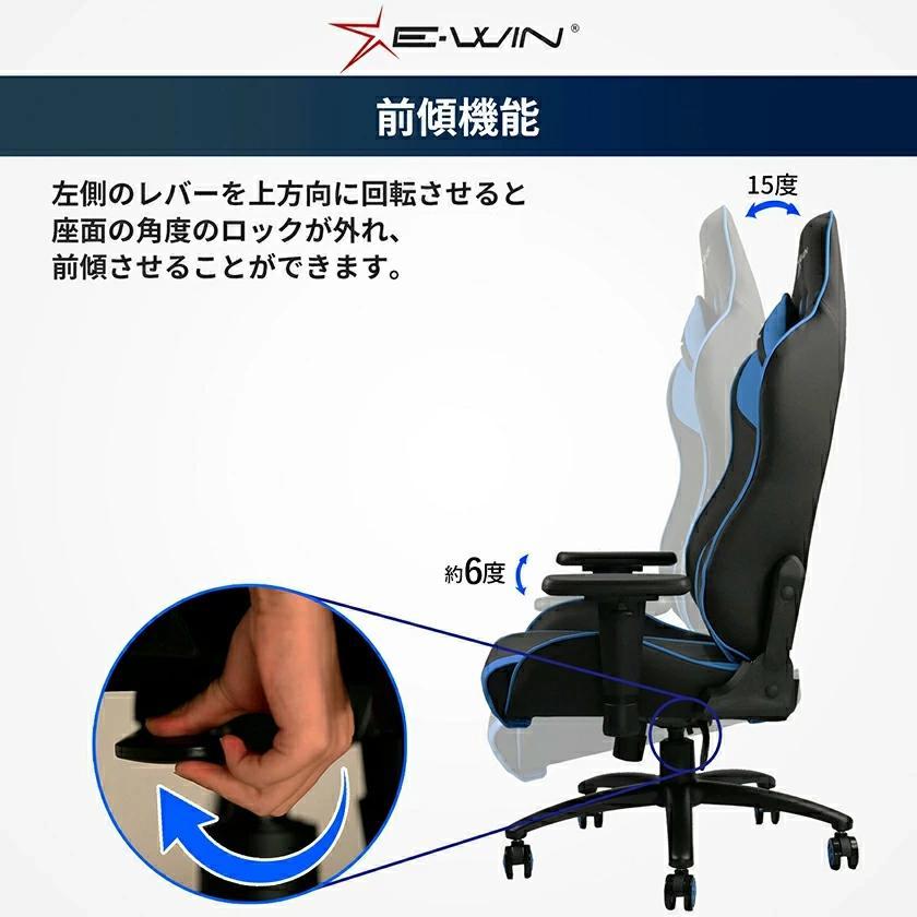 ゲーミングチェア 在宅勤務 いす リクライニング E-WIN  CP-BC5B(青) PCチェア 多機能 腰痛 高品質 ランバーサポート ロッキング オフィスチェア 寝れる|bbest|07
