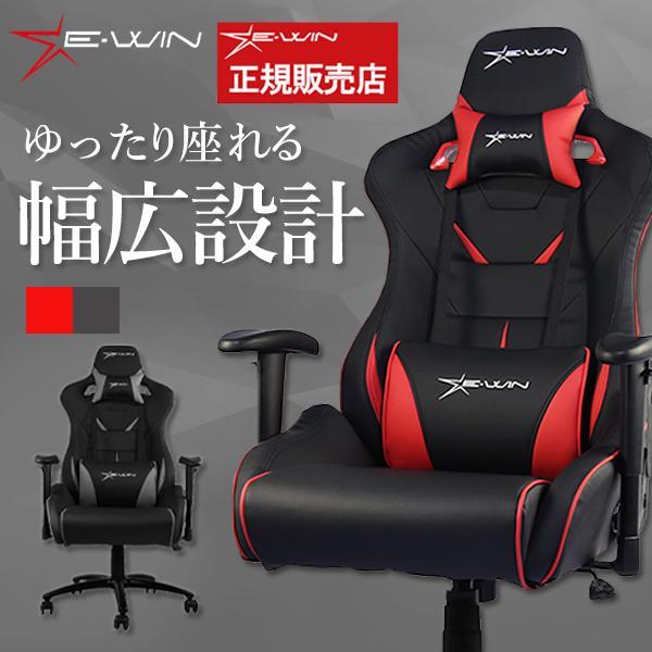 ゲーミングチェア  オフィスチェア  E-WIN FL-BG1A 黒グレー パソコンチェア  オフィス リクライニング 腰痛 座り 心地 高品質 ランバーサポート  寝れる|bbest