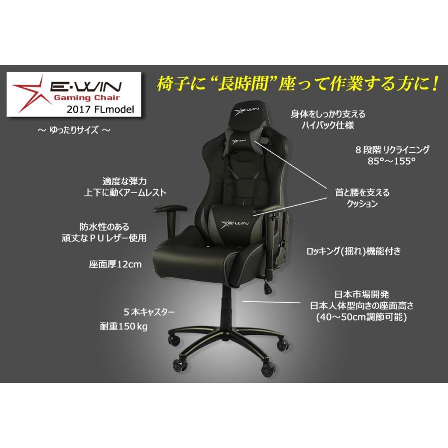 ゲーミングチェア  オフィスチェア  E-WIN FL-BG1A 黒グレー パソコンチェア  オフィス リクライニング 腰痛 座り 心地 高品質 ランバーサポート  寝れる|bbest|02