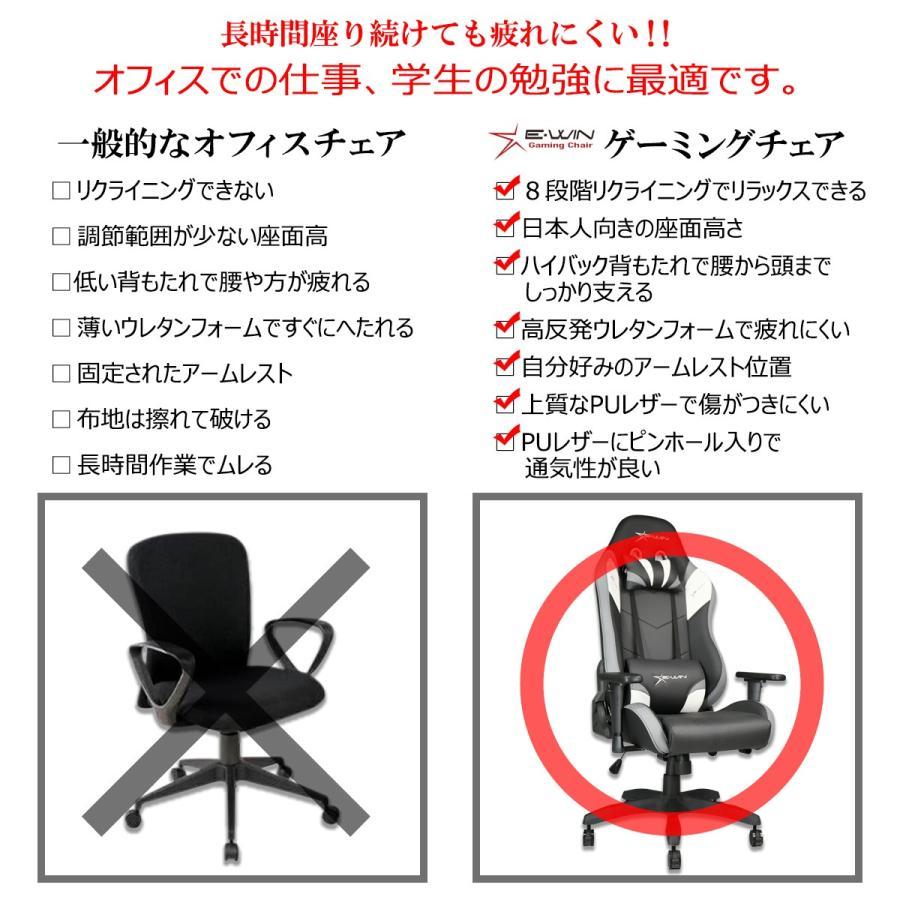 ゲーミングチェア  オフィスチェア  E-WIN FL-BG1A 黒グレー パソコンチェア  オフィス リクライニング 腰痛 座り 心地 高品質 ランバーサポート  寝れる|bbest|08