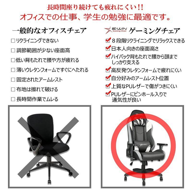 ゲーミングチェア ゲーミングチェアー オフィスチェア E-WIN FL-BR1BA  パソコンチェア リクライニング ランバーサポート 多機能 腰痛 高品質 ロッキング 寝れる|bbest|08