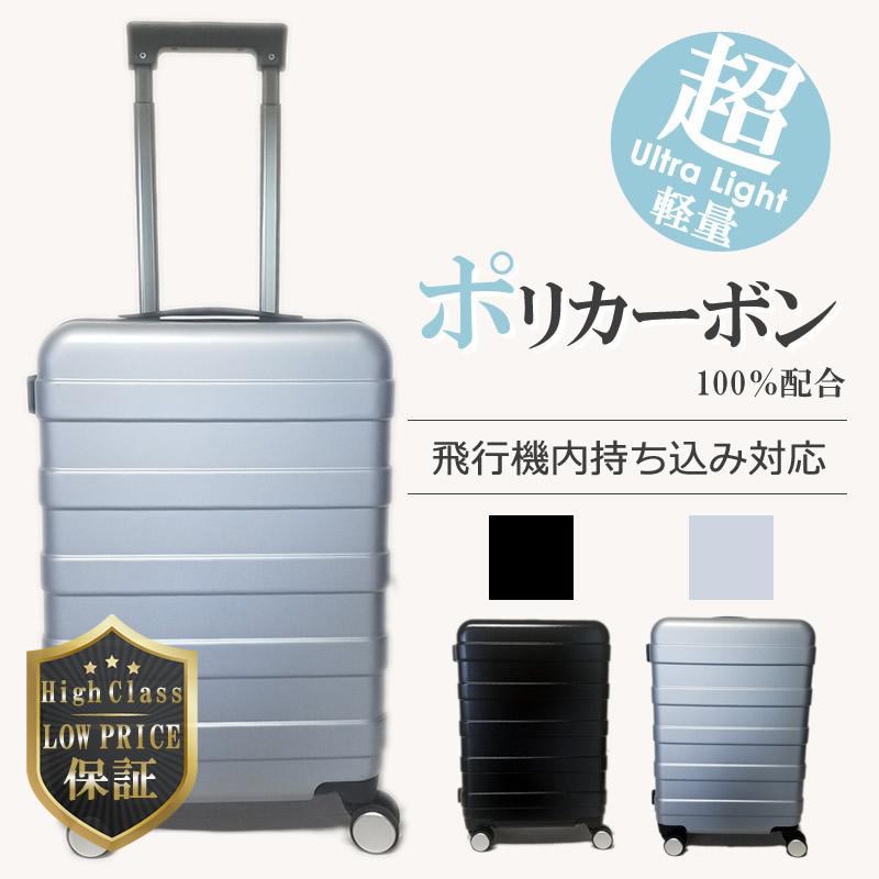 低価格 スーツケース 機内持込み 軽量 小型 キャリー ポリカーボン ファスナー 旅行かばん TSAロック 2-3泊用 35%OFF