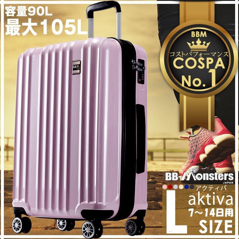 スーツケース Lサイズ 大型 軽量 旅行用品 キャリーケース キャリーバッグファスナー TSAロック 大容量|bbmonsters