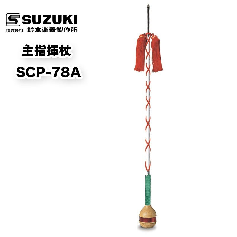 主指揮杖 SCP-78A スズキ 安い SUZUKI マーチング 用品 幼児用 好評 パレード 送料無料