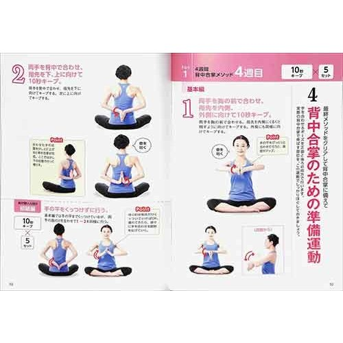 合掌 背中 「背中で合掌」できる?肩甲骨をほぐす簡単ストレッチ&ヨガのやり方