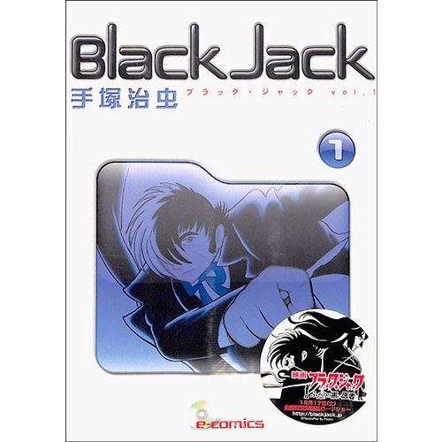 e-comics BlackJack1 《電子書籍》    DVD|bbooks
