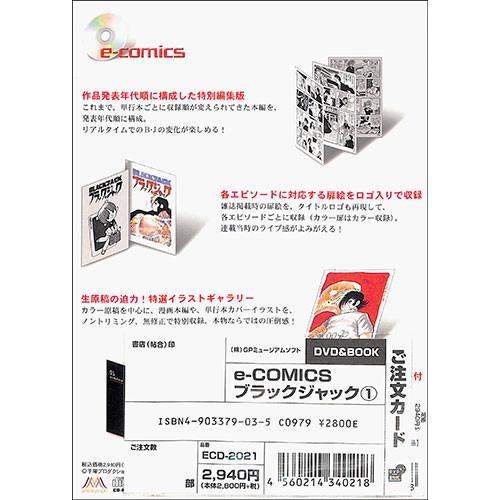 e-comics BlackJack1 《電子書籍》    DVD|bbooks|02