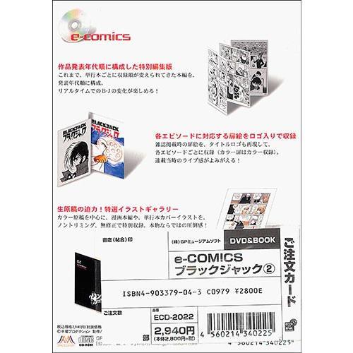 e-comics BlackJack2 《電子書籍》    DVD bbooks 02