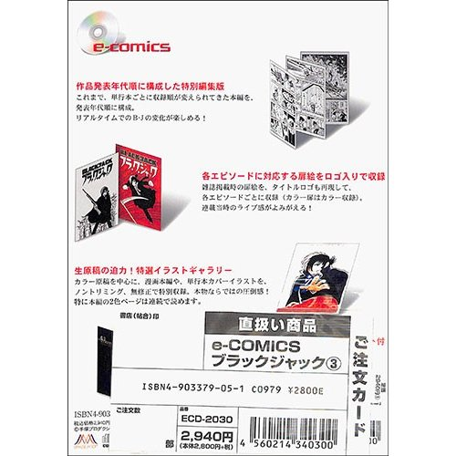 e-comics BlackJack3 《電子書籍》    DVD bbooks 02