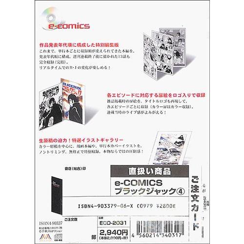 e-comics BlackJack4 《電子書籍》    DVD|bbooks|02