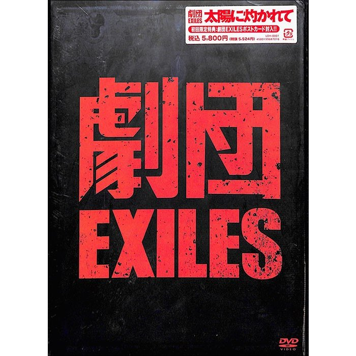 劇団EXILES 太陽に灼かれて   音楽   DVD bbooks