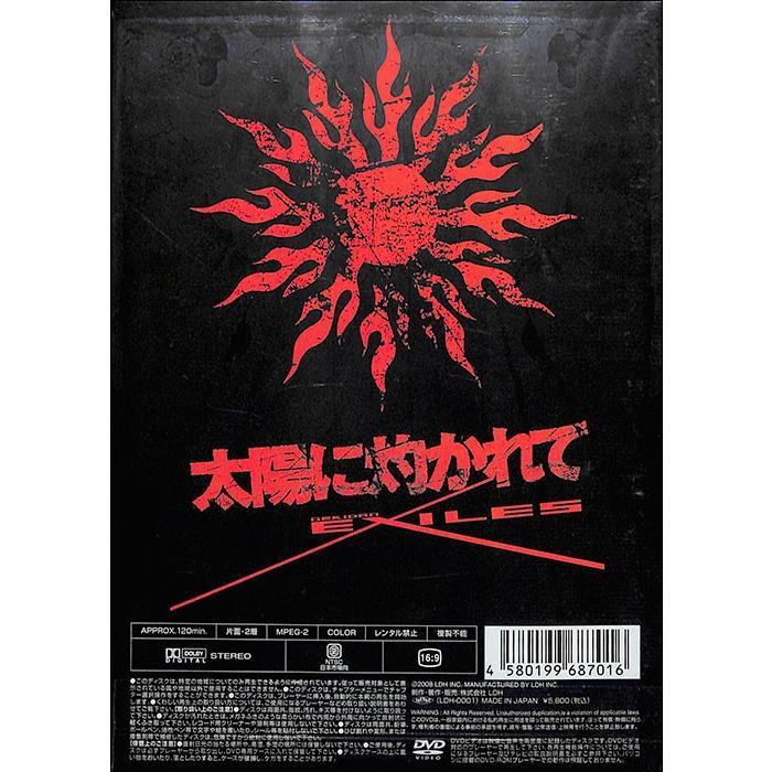 劇団EXILES 太陽に灼かれて   音楽   DVD bbooks 02