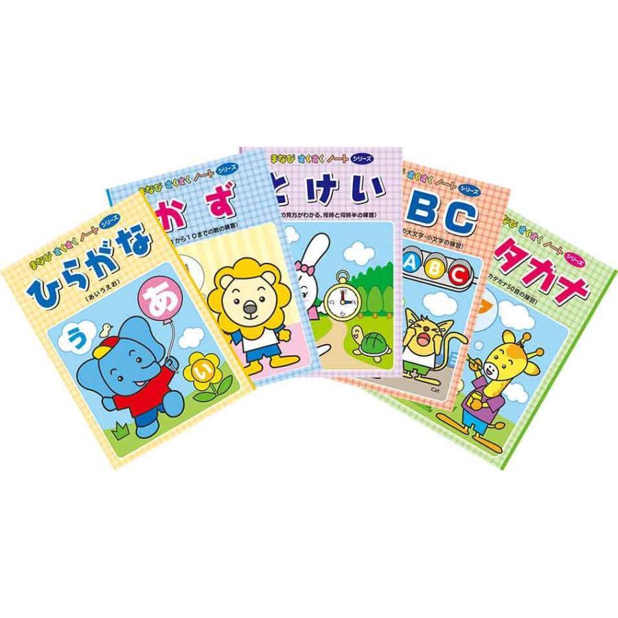 まなびすくすくシリーズ4冊セット(ひらがな+かず+とけい+カタカナ)   バーゲンブック   バーゲン本 bbooks