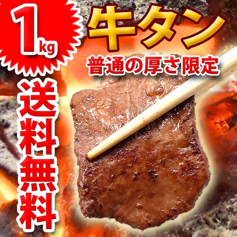 牛タン 焼き肉 1kg(500g×2) 冷凍 (普通の厚さ限定) (BBQ バーべキュー)焼肉 bbq