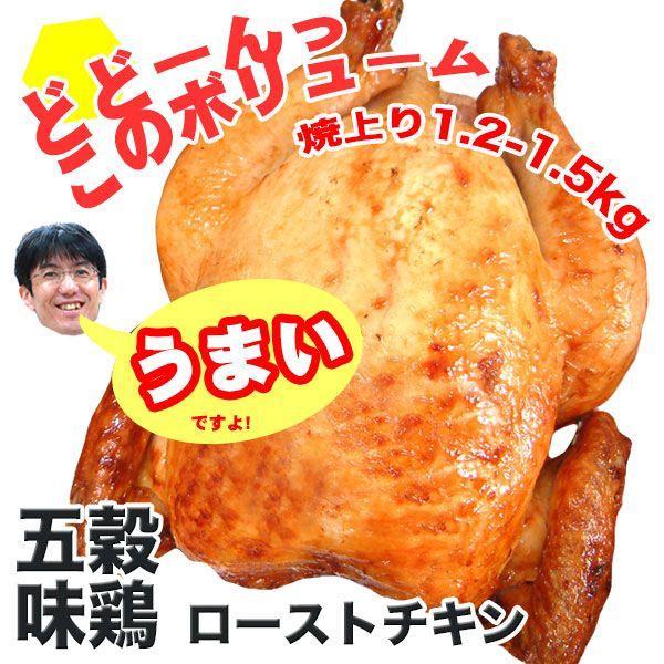 ローストチキン 五穀味鶏 丸鶏 丸焼き|bbq