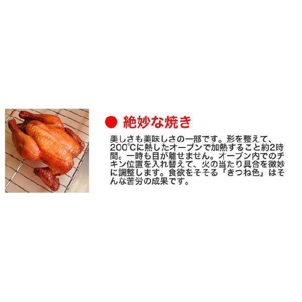 ローストチキン 五穀味鶏 丸鶏 丸焼き|bbq|06