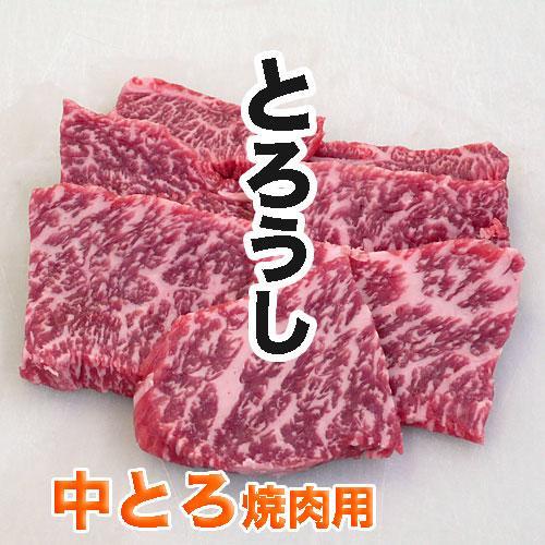 定価 焼き肉 牛肉 黒毛和牛 中とろ 300g 送料込 バーべキュー 冷凍 焼肉 BBQ