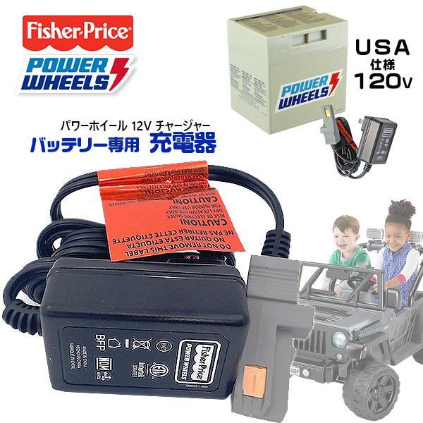 人気 フィッシャープライス パワーホイール 12V 別倉庫からの配送 チャージャー 電動乗用玩具用充電器