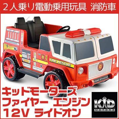 キッドモーターズ ツーシーター ファイヤー エンジン 12V ライドオン 消防車 電動 乗用玩具 2人乗り