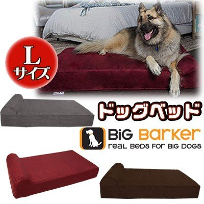Big Barker ドッグベッド /Lサイズ/ ベッド 犬用 高品質 耐水加工 中型犬