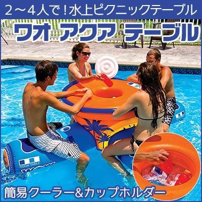ワオ アクア テーブル フロート 浮き輪 エアー ビーチ クーラー カップホルダー ドリンクホルダー 水遊び