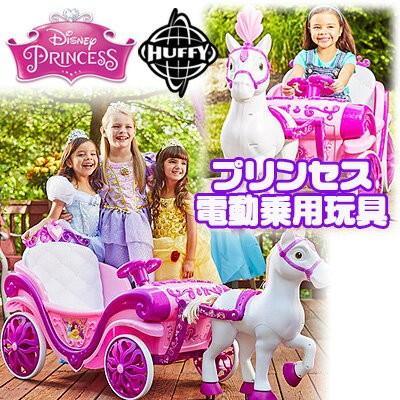 Huffy ディズニー プリンセス ロイヤルホース and キャリッジ ライドオン 子供用 電動 乗用玩具
