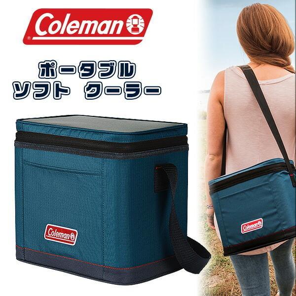 コールマン クーラーバッグ ポータブル ソフト 格安 爆安プライス クーラー メッシュポケット 保冷 保冷剤入れ 9缶 抗菌加工